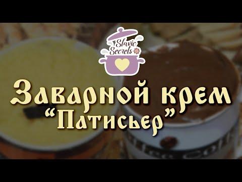 Крем патисьер рецепт с пошагово в