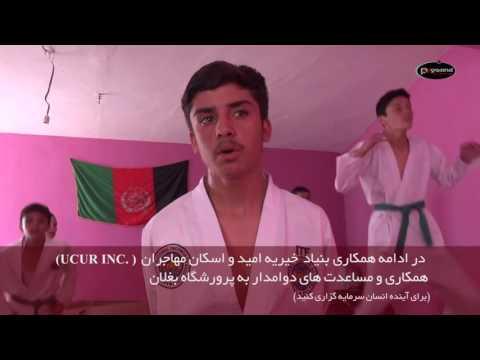 بنیاد خیریه امید و اسکان پناهندگان Omed Foundation and UCUR INC