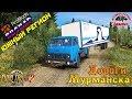 ДЕВУШКА ЗА РУЛЕМ ФУРЫ ETS 2 МУРМАНСКИЕ ДОРОГИ mp3