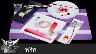 Iron Chef Thailand - Battle พริก 5