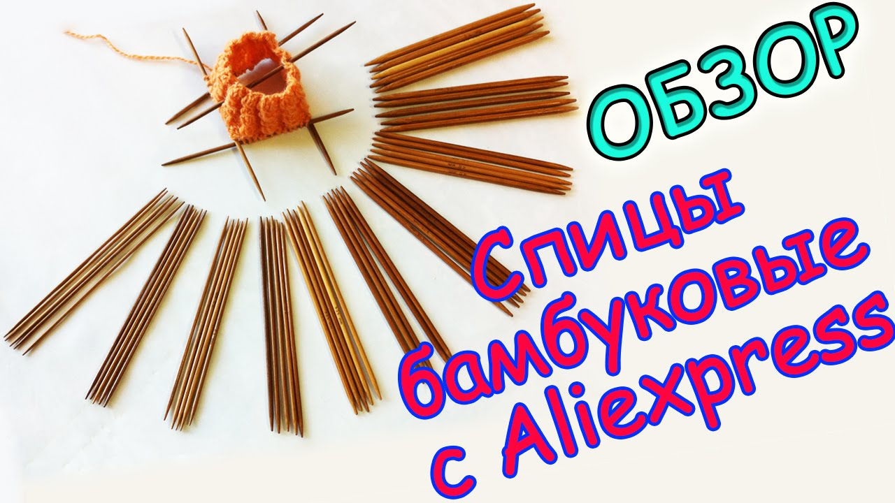 Вязание на алиэкспресс 61