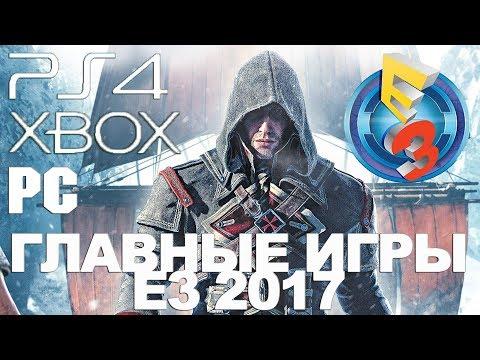 Топ 10 Главные ИГРЫ E3 Expo 2017, Самые ожидаемые игры 2017-2018 года (PlayStation 4, PC, XBOX)