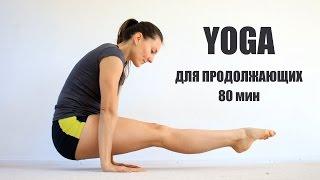 Йога динамическая для продолжающих 80 минут   Vinyasa chilelavida