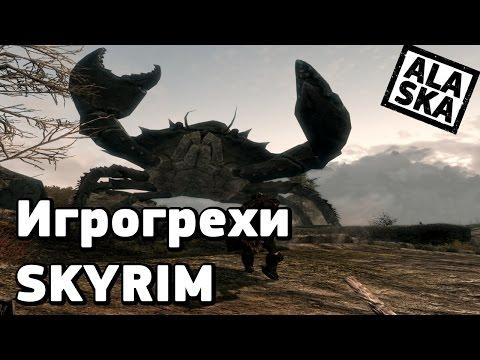 [Игрогрехи] Skyrim — Капуста с картошкой и загримированный Алдуин