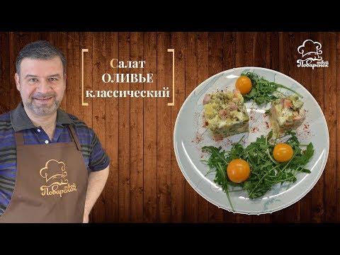 Как быстро и вкусно сделать салат оливье за 20 минут, готовим классический рецепт Оливье