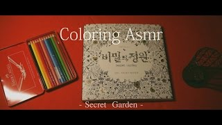 [No talking ASMR] Pencil sound - Secret Garden