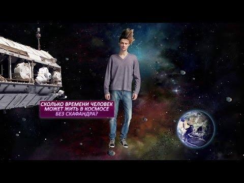 В космосе без скафандра. Популярная наука с Анной Урманцевой.