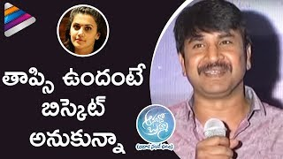 Srinivas Reddy Funny Comments on Taapsee | Anando Brahma Movie Trailer Launch | Vennela Kishore