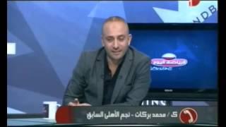 محمد بركات لـ شيتوس: انا وكلت متعب سمك وقولتلة انت اللى هتفوز الاهلي