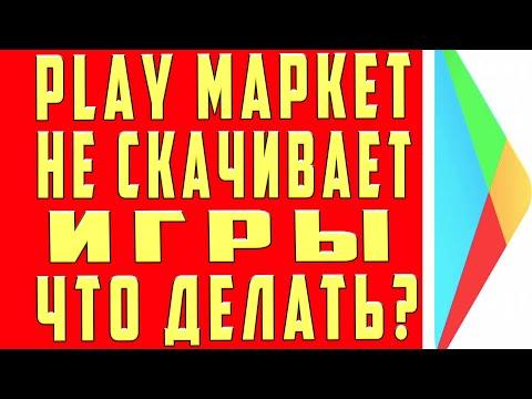 Что Делать Если не Скачиваются Игры с Плей Маркета в 2020, почему не скачиваются Игры с Play Market
