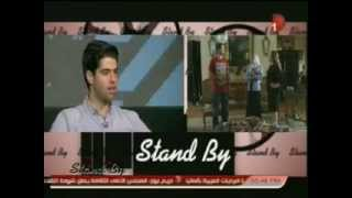 حوار الفنان طارق الابيارى فى ستاند باى مع احمد صلاح