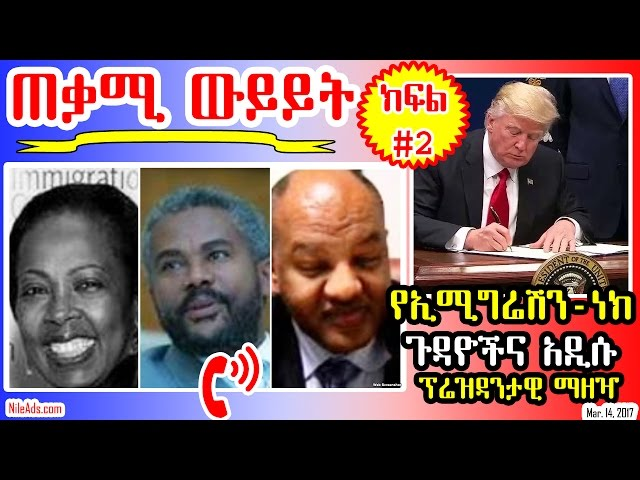 VOA Amharic- discussion about Revised travel ban by ethiopian immigration
