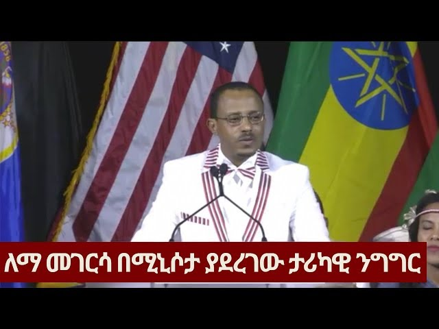 Ethiopia: Lema Megersa's Speech in Minnesota