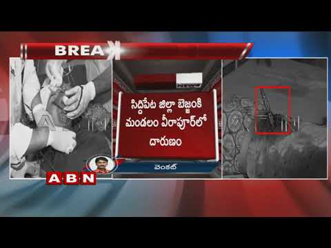 Man Assassinated His Sister For Love Marriage In Siddipet District | ABN Telugu