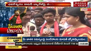 All Arrangements Set For Janasena Kavathu Today | Exclusive Details | Rajahmundry