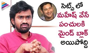 Rahul Ramakrishna about Mahesh Babu Sense of Humor | Bharat Ane Nenu Movie Interview | Koratala Siva