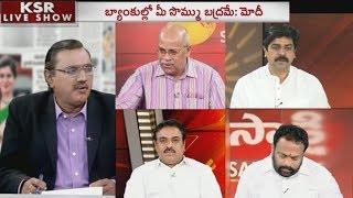 KSR Live Show -- బ్యాంకుల్లో మీ సొమ్ము భద్రమేనా?: 14th December 2017 - netivaarthalu.com