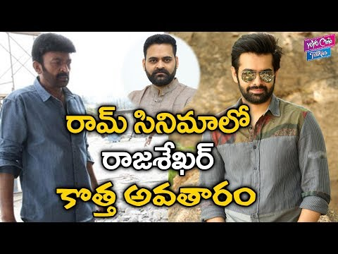 Rajasekhar As villain In Hero Ram Pothineni Praveen Sattaru Movie | Tollywood News | YOYOCineTalkies