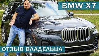 Большой тест драйв BMW X7 на дороге в живую // Сравним Ауди Мерседес Рендж Ровер Кадилак Эскалейд