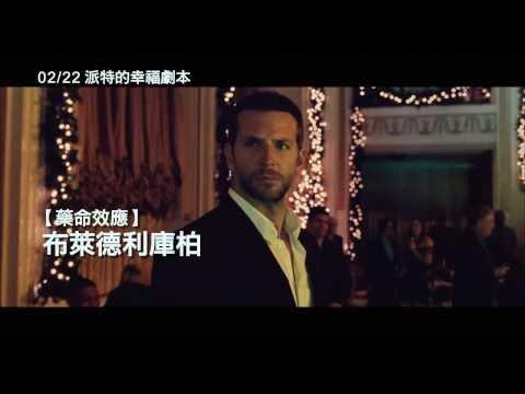 《派特的幸福劇本》中文正式電影預告