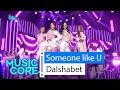 [HOT] Dalshabet - Someone like U, 달샤벳 - 너같은, Show Music core 20160130