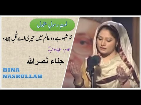 Best Naat Khushbu Hay By Hina Nasrullah video