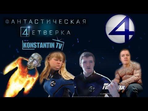 Фантастическая четверка (русский трейлер)