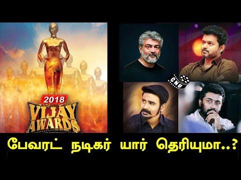 விஜய் அவார்ட்ஸின் பேவரட் நடிகர் | Vijay Awards Favorite Actor | Ajith | Vijay | Suriya