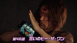 仮面ライダービルド 第46話