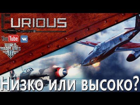 Низко или высоко? Два геймплея в World of Warplanes.