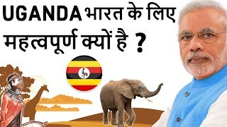 PM Modi in Uganda - Pearl of Africa - Uganda भारत  के लिए  महत्वपूर्ण क्यों है ?