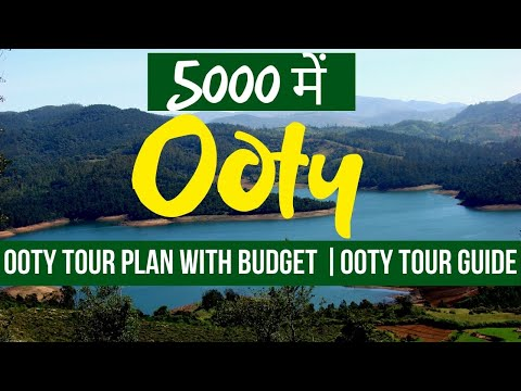 5000 में Ooty | Ooty Tour Plan | Ooty Tour Budget | Ooty Tour Guide | Ooty Hotels | Ooty Tour