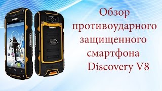 Обзор противоударного смартфона LANDROVER DISCOVERY V8