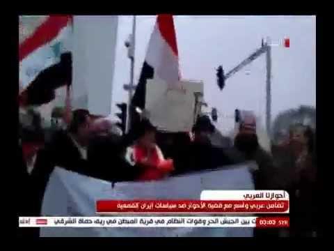 تقرير تلفزيون الغد - تضامن عربي واسع مع قضية الأحواز