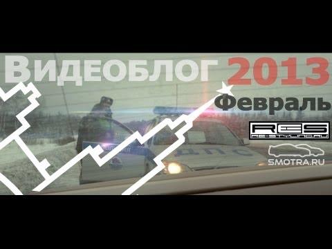Давидыч, видеоБлог 2013 Февраль. +18