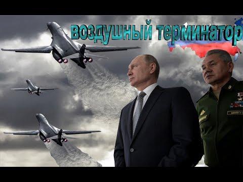 Путину показали воздушного терминатора. Чем будет отличаться обновленный бомбардировщик Ту-160М?