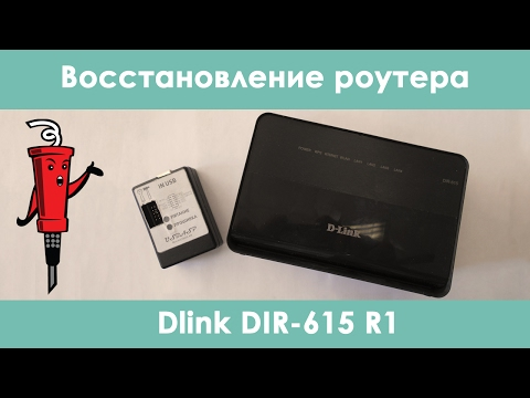 Прошивка D Link Dir 615 R1 - YouTube