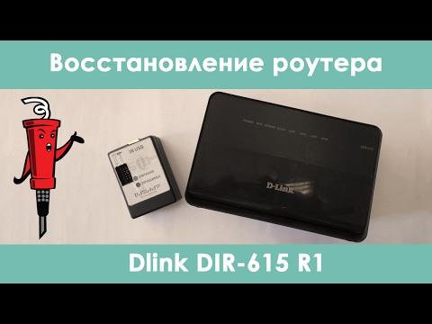 D Link Dir 615 Прошивка R1 - YouTube