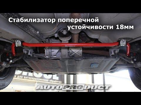Стабилизатор поперечной устойчивости 18мм. Гранта, Калина.