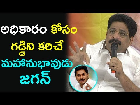 Buddha Venkanna About YS Jagan Self Beneficial Politics | TDP Leaders Press Meet | Indiontvnews
