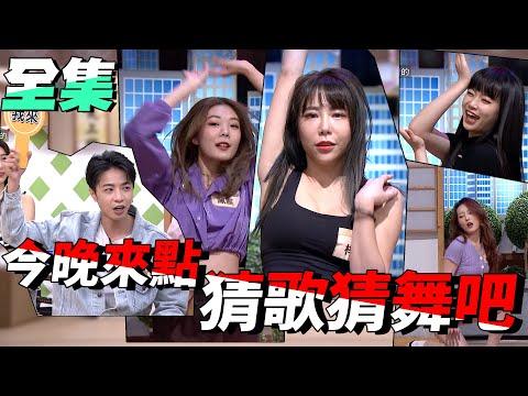 台綜-國光幫幫忙-20210310 前奏一下就起反應~她們都是音樂狂人!