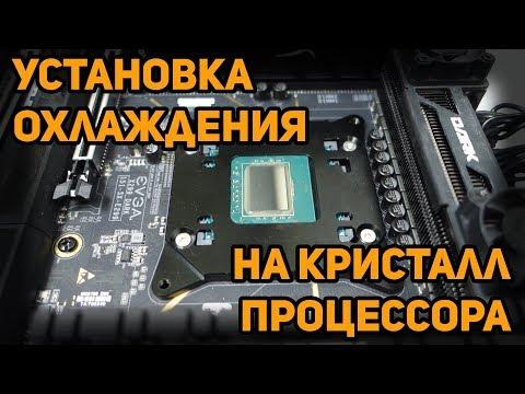 Установка охлаждения на кристалл процессора - Direct Die Frame