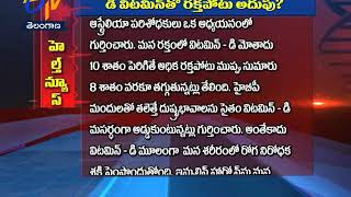 Vitamin D helps to control High BP  Sukhibhava   15th January 2019   ETV Telangana