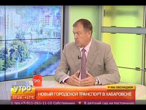 Новый городской транспорт в Хабаровске. Утро с Губернией. 18/08/2017. GuberniaTV