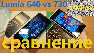 Lumia 640 vs 730 сравнение