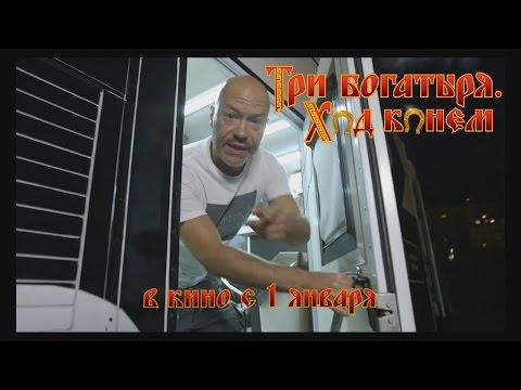 Три богатыря:Ход конем - Репортаж Юлия (фильм Призрак)