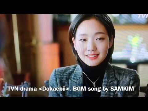Drama 도깨비 OST by Samkim