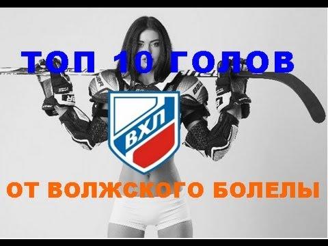 Топ 10 голов 15-ой недели ВХЛ. По версии Волжского Болелы.