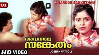 Avarude Sanketham Movie Clip 01 | Kottarakara conduction blue film audition