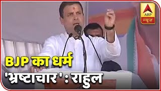 ABP News LIVE | Rahul Gandhi LIVE From Ujjain | BJPs Religion Is Corruption: Rahul Gandhi |ABP News